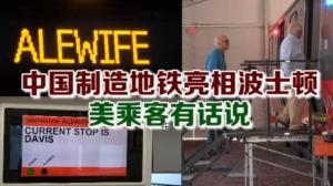 中国制造地铁亮相波士顿 美乘客有话说