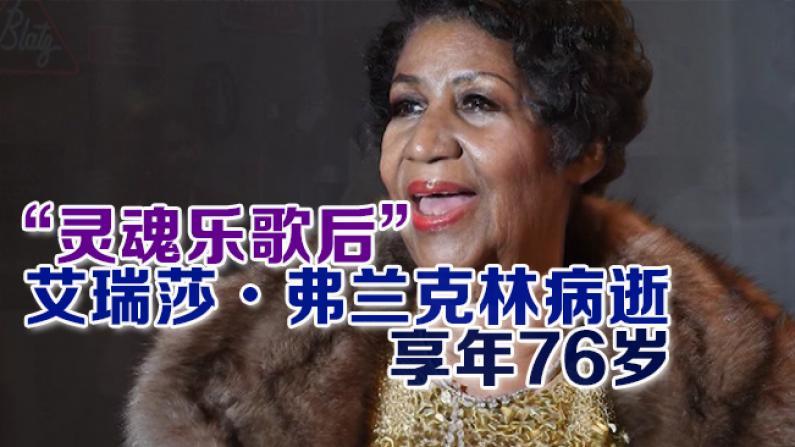 """""""灵魂乐歌后"""" 艾瑞莎•弗兰克林病逝 享年76岁"""
