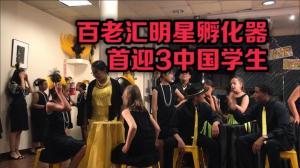 百老汇明星孵化器 首迎3中国学生