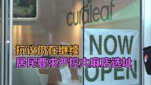 抗议仍在继续!纽约居民要求严控大麻店选址