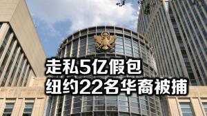 走私5亿仿冒奢侈品  22名纽约华裔被捕