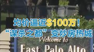 """均价逼近百万""""犯罪之都""""变身房产热城 湾区房价还有涨劲?"""