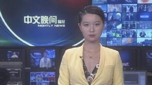2018年08月16日中文晚间播报