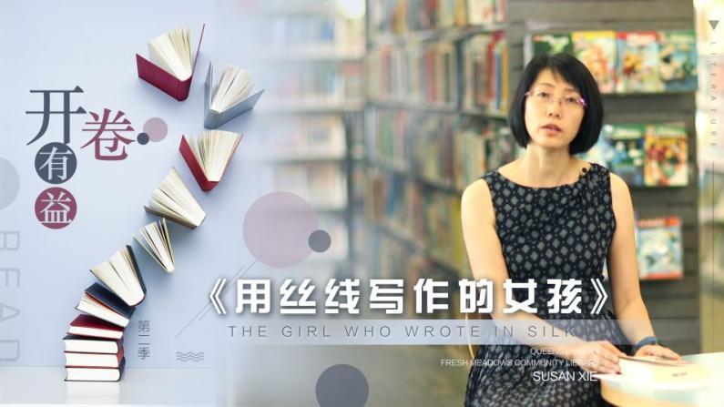 【开卷有益】美国图书馆长推荐好书《用丝线写作的女孩》