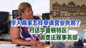 华人商家怎样申请营业执照?对话华盛顿特区消费法规事务部(二)