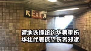 纽约华男遭地铁撞击未脱离危险  华社代表探望伤者郑斌
