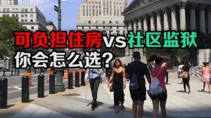可负担住房vs社区监狱 你会怎么选?