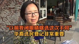 """""""以前我闭眼睛瞎选,这次不同"""" 华裔选民登记非常重要"""