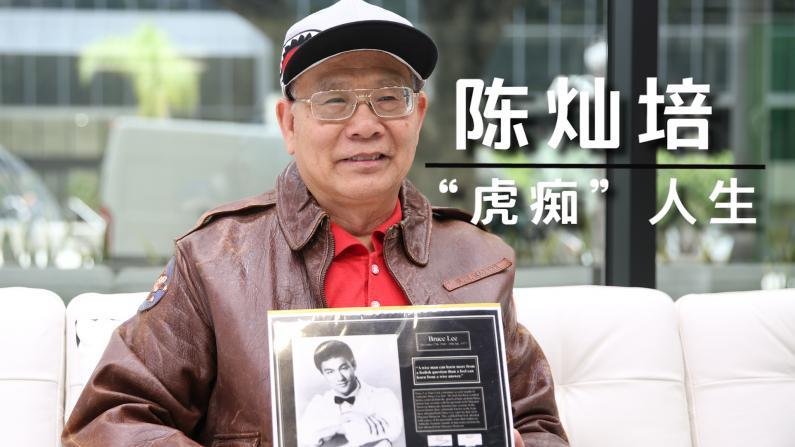 """【洛城会客室】陈灿培:为珍贵文物找""""家"""""""