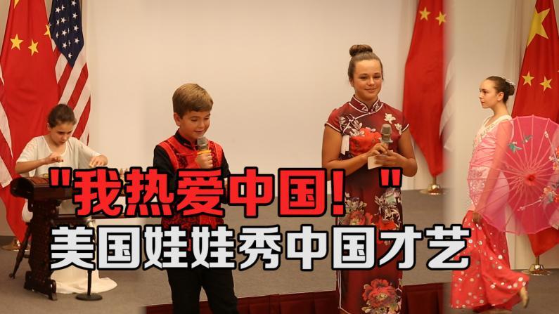 中国驻洛杉矶总领馆欢送赴华留学生 美国小朋友展中华才艺