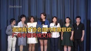 亚洲育才协会纽约年度联欢  广传中国传统文化