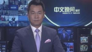 2018年08月17日中文晚间播报