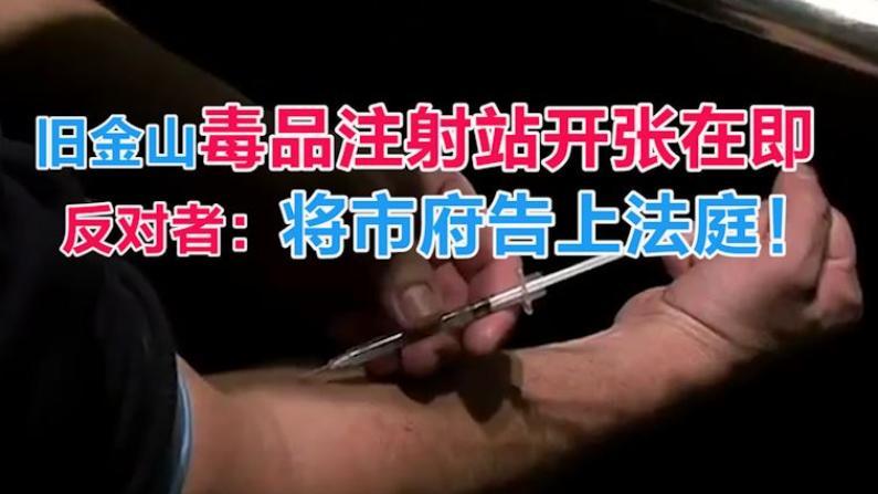 旧金山毒品注射站开张在即 反对者誓言状告市府
