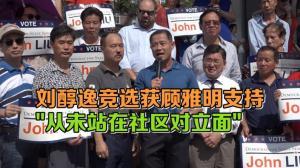 """刘醇逸竞选获顾雅明支持 """"从未站在社区对立面"""""""