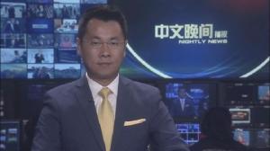 2018年08月18日中文晚间播报