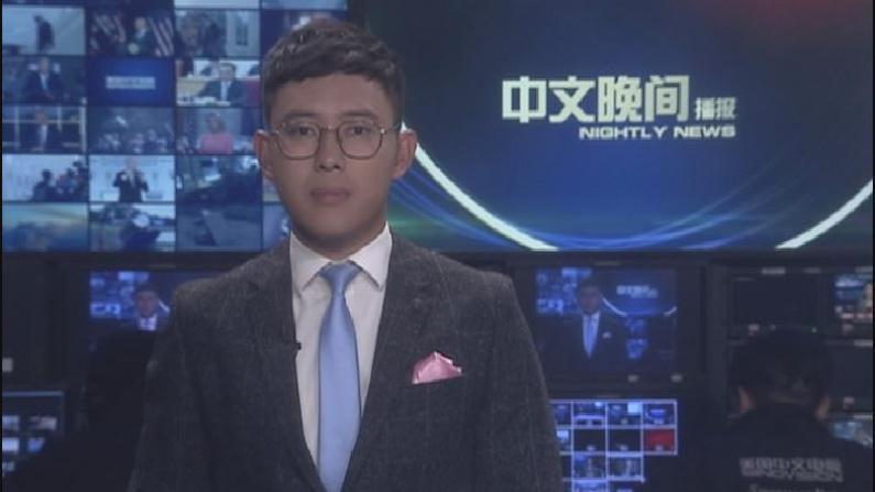 2018年08月19日中文晚间播报