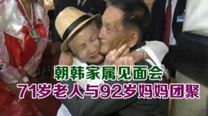 朝韩家属见面会 71岁老人与92岁妈妈团聚