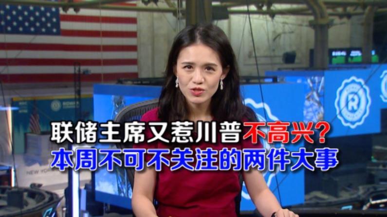 川普抱怨联储加息 等待中美贸易磋商及央行年会