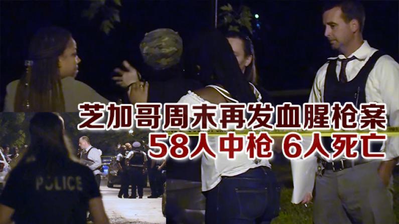 芝加哥周末再发血腥枪案 58人中枪 6人死亡