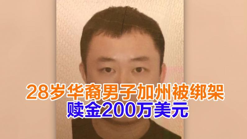 28岁华裔男子加州被绑架 赎金200万美元