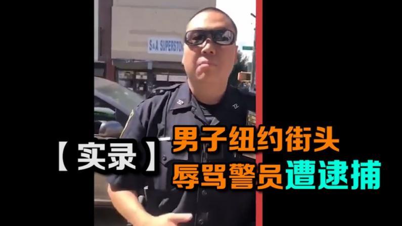 【实录】男子纽约街头辱骂警员遭逮捕