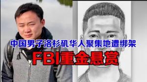 28岁中国男子洛杉矶华人聚集地遭绑架  FBI重金悬赏