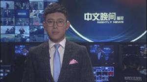 2018年08月20日中文晚间播报