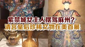 紫禁城女主人摆驾麻州?清宫皇后珍稀文物在美首开展