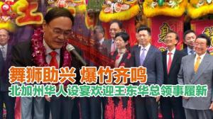 筵开83席 北加州华人设宴欢迎王东华总领事履新