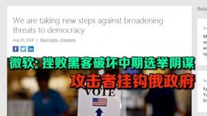 微软: 挫败黑客破坏美大选阴谋 攻击者挂钩俄政府