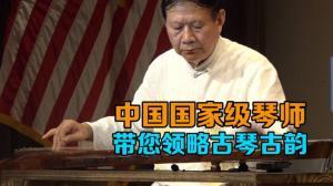 【实录】中国国家级琴师 演绎古琴名曲