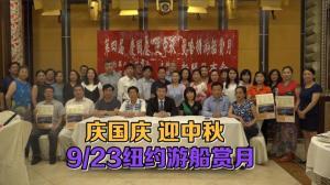【实录】庆国庆 迎中秋 9/23纽约游船赏月