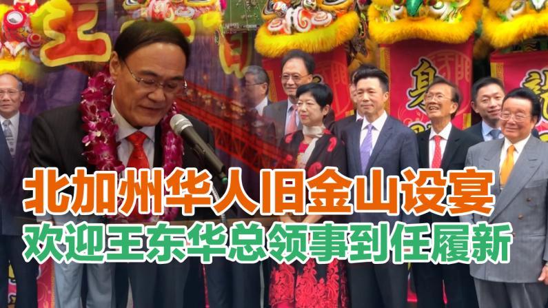 北加州华人旧金山设宴 欢迎王东华总领事到任履新