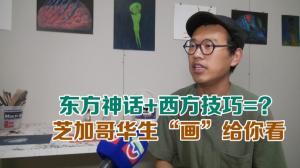 """东方神话+西方技巧=? 芝加哥华生""""画""""给你看"""