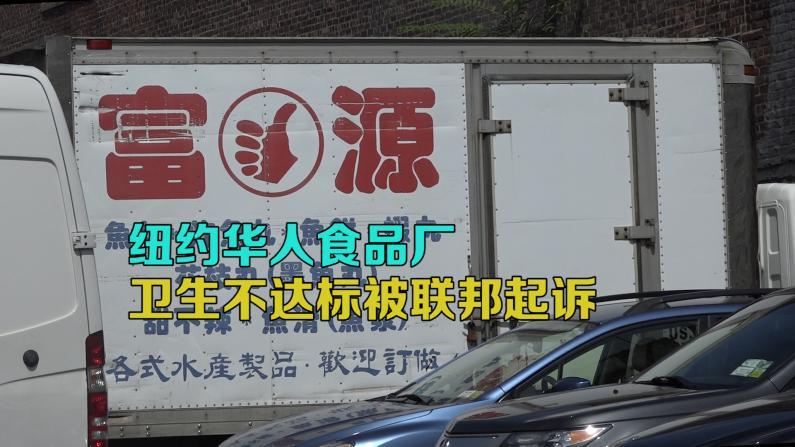 纽约华人食品厂 卫生不达标被联邦起诉