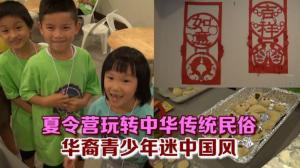 夏令营玩转中华传统民俗 华裔青少年迷中国风