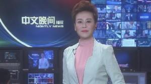 2018年08月21日中文晚间播报