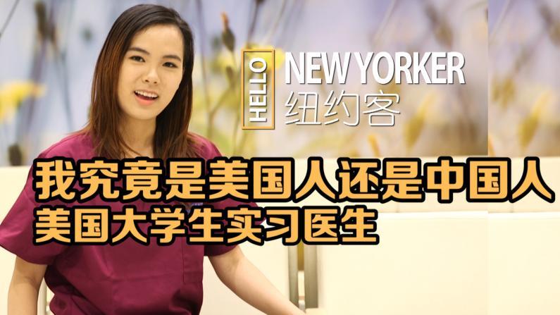 我究竟是美国人还是中国人 美国大学生实习医生
