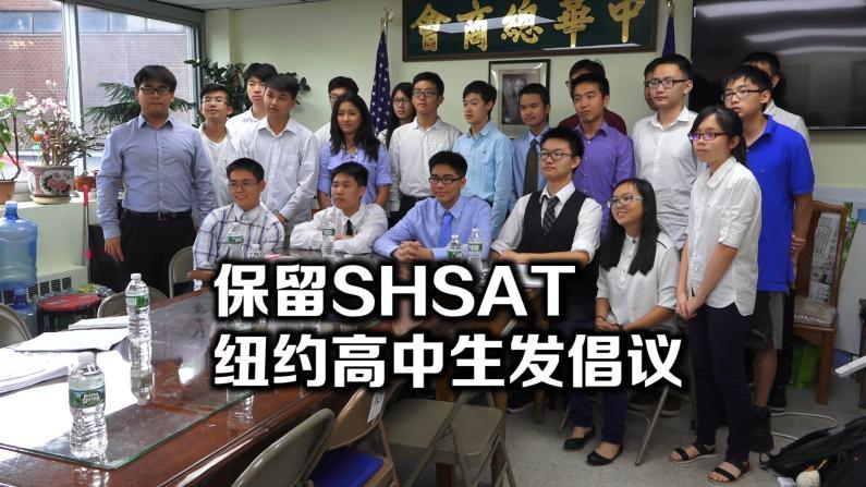 SHSAT和多元化不冲突  纽约高中生呼吁保留SHSAT