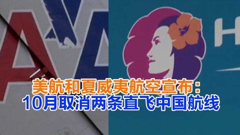 美航和夏威夷航空宣布: 10月取消两条直飞中国航线