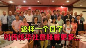 洛杉矶传统华社将举办中华人民共和国成立69周年大型庆典