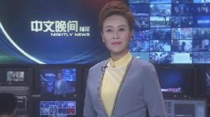 2018年08月22日中文晚间播报