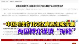 """中国对美$160亿商品加征关税实施 中美博弈谨慎""""探路"""""""