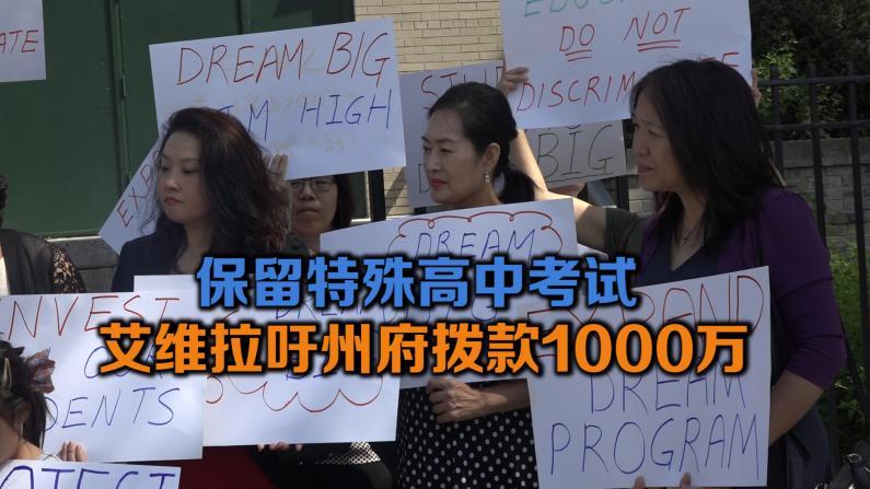 保留特殊高中考试 艾维拉吁州府拨款1000万