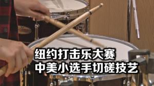 第三届纽约国际打击乐比赛举行  主办方:中国打击乐教育增速明显