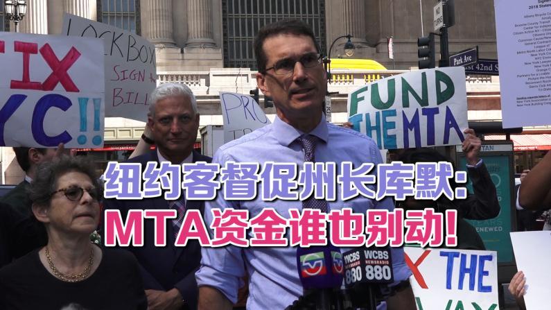 纽约客督促州长库默签署法案 保障MTA资金专款专用