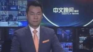 2018年08月23日中文晚间播报