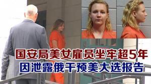 国安局美女雇员坐牢超5年 因泄露俄干预美大选报告