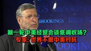 新一轮中美经贸会谈低调收场? 专家: 世界不愿中美对抗