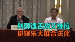 刘醇逸挺娱乐大麻合法化 与艾维拉激辩独立党问题